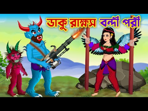 ডাকু রাক্ষসঃ বন্দী পরী | Daku Rakkhosh | Bangla Cartoon | Fairy Tales