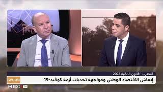 صندوق محمد السادس للاستثمار .. نحو تأكيد ريادة وجاذبية المغرب الاقتصادية