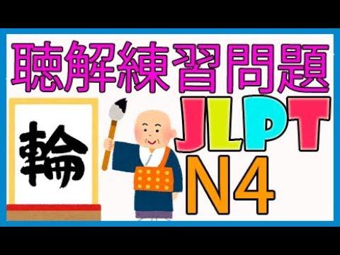 Frases cortas - Listening JLPT N4kanji - Chokai N4 - JLPT N4 escucha N4聴解/noken