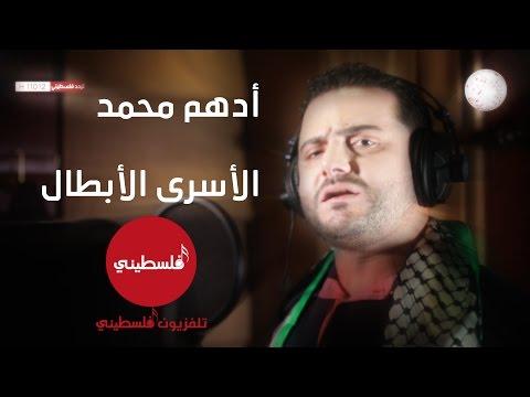 أدهم محمد – الأسرى الأبطال
