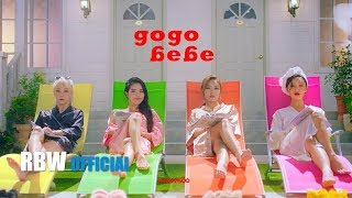 Video [MV] MAMAMOO - 고고베베(gogobebe) MP3, 3GP, MP4, WEBM, AVI, FLV Maret 2019