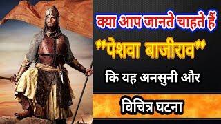 bajirao peshwa history in hindi || Peshwa Bajirao - पेशवा बाजीराव - Ep 144 - 10th Aug, 2017
