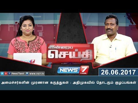 Indraiya Seithi 26-06-2017 | News 7 Tamil [Part 1]