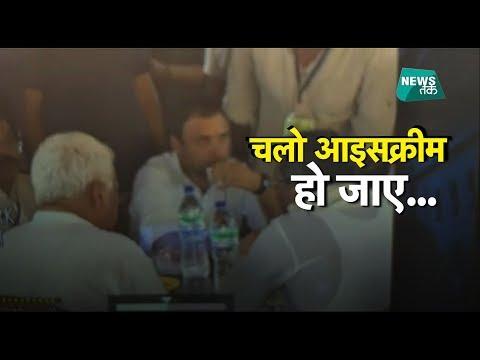 क्या हुआ जब चुनावी गर्मी के बीच एक ढाबे पर रुके राहुल गांधी | Nеws Так - DomaVideo.Ru