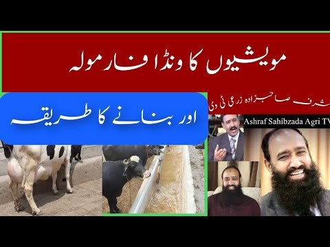 Sahibzada - Dr.Ashraf Sahibzada is a renowned scientist of Pakistan. He holds a world record of highest number of videos in the field of agriculture on internet. Dr.Sahi...