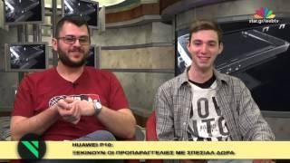 ΤΕΧΝΟΛΟΓΙΑ ΓΙΑ ΟΛΟΥΣ επεισόδιο 23/3/2017