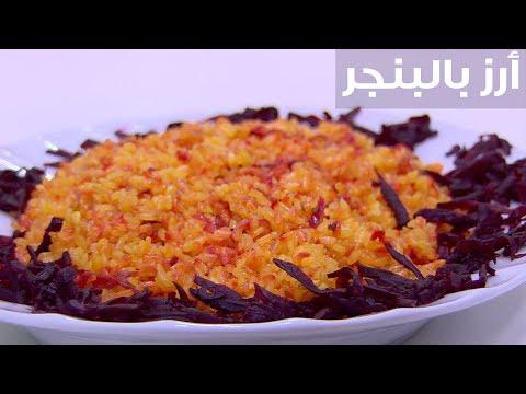 العرب اليوم - شاهد: طريقة إعداد أرز بالبنجر