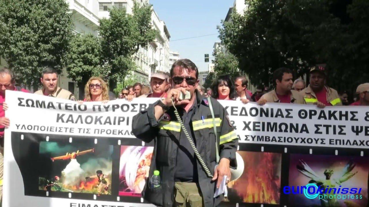 Πορεία διαμαρτυρίας των πυροσβεστών στο κέντρο της Αθήνας