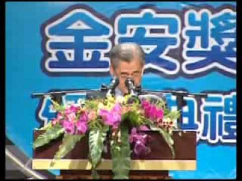 [2013] 97年度金安獎頒獎典禮 - 交通部毛部長致詞