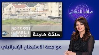 ملف للنقاش : مواجهة الاستيطان الإسرائيلي