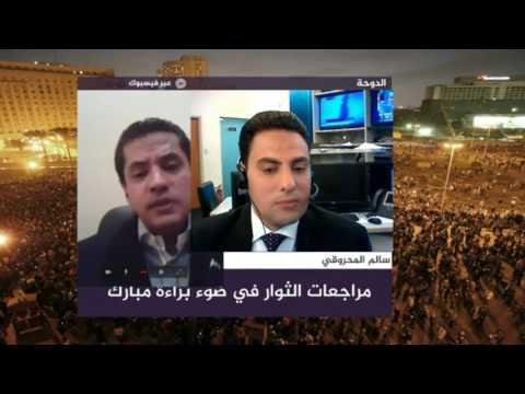 لقاء الشاعر عبد الرحمن يوسف على صفحة الفيس بوك لبرنامج مصر الليلة - للتعليق على حكم براءة مبارك