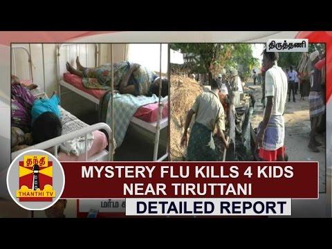 Mystery-Flu-kills-4-Kids-near-tiruttani--Detailed-Report-Thanthi-TV