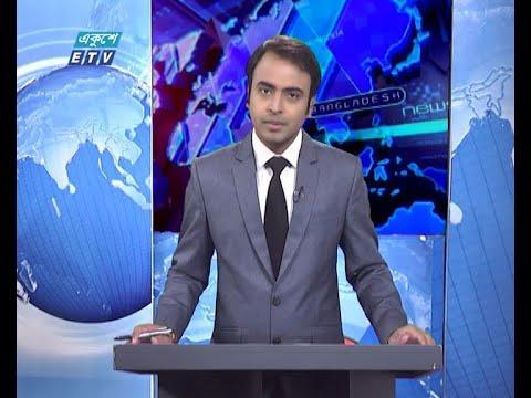 02 PM News || দুপুর ০২ টার সংবাদ || 01 July 2020 || ETV News