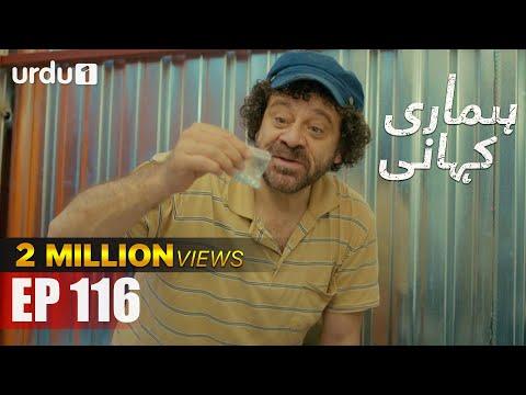 Hamari Kahani   Bizim Hikaye   Urdu Dubbing   Episode 116   Urdu1 TV   24 June 2020