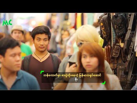ဘန္ေကာက္မွာ စားပြဲထိုးေနတဲ့ ျမန္မာသ႐ုပ္ေဆာင္ စိုး - Soe/ Aung Naing Soe