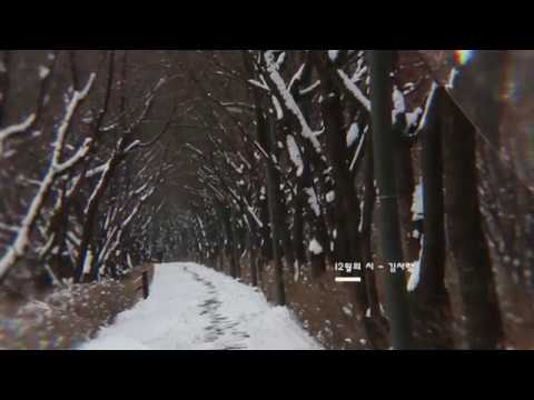 강남, 공감 1분 - 미래유산 양재천의 겨울