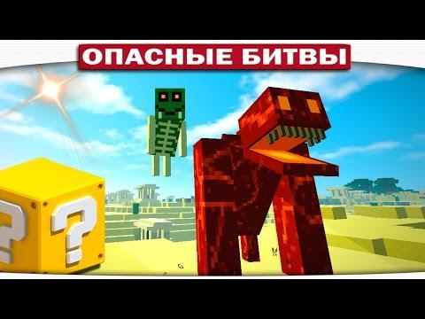 ч.112 Опасные битвы в Minecraft - ЗЛЫЕ КОГУЛЫ И БАЛРОГИ