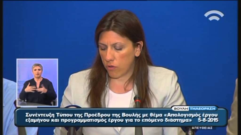 Συνέντευξη Τύπου της Προέδρου της Βουλής (05/08/2015)