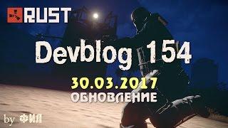 Rust Devblog 154 / Дневник разработчиков 154 ( 30.03.2017 ; 31.03.2017 )