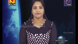 Weekly News Roundup at KCN Channel Kasaragod 21 AUGUST 2016/ Ep – 32