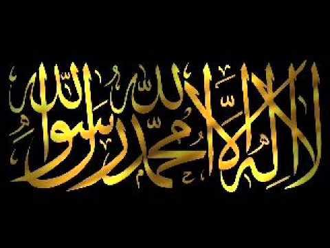 La illaha illa Allah Muhammad Rasul Allah