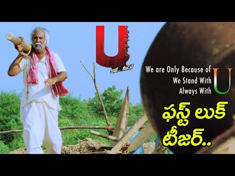 U telugu Movie First Look Teaser | మీరెప్పుడూ చూడని కొత్త �