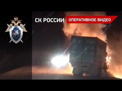 """КАМАЗ"" с фонариком и 9 погибших"