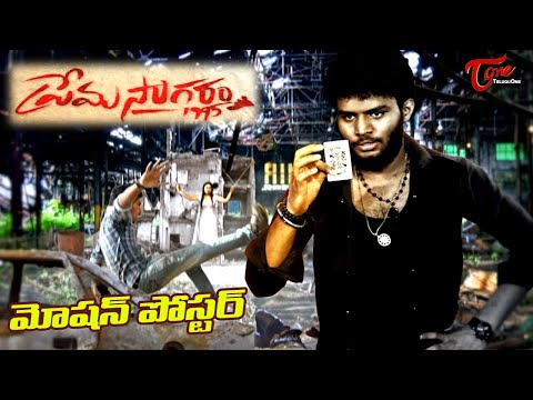 Premasagaram 1995 | Movie Motion Poster | Directed by V.S. Phanindra | TeluguOne Cinema