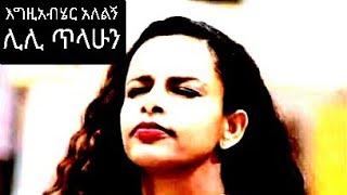 Lily Tilahun Song Egzabher Alelign Lene