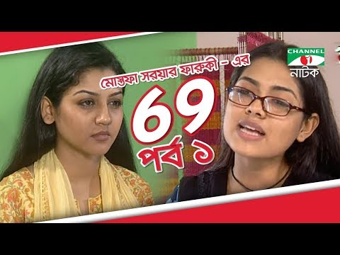 Bangla Drama 69 | Episode 01 | Tisha | Hasan Masud | Joya Ahsan | Tinni | Channel i TV