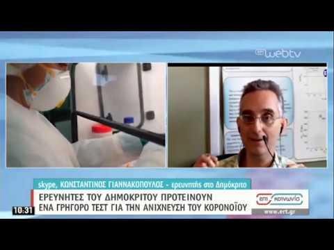 |ΔΗΜΟΚΡΙΤΟΣ| Ερευνητές του, προτείνουν ένα γρήγορο τεστ για τον Covid-19 | 22/05/2020 | ΕΡΤ