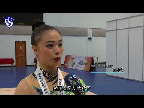 臺體大五金一銀一銅 韻律體操賽場最大贏家