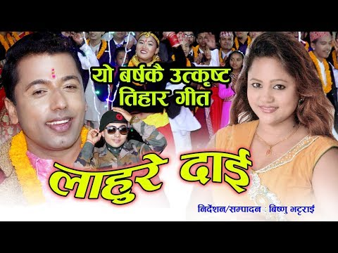 (New Nepali tihar song 2075 | लाहुरे दाई Lahure dai | Khuman Adhikari & Purnakala BC - Duration: 10 minutes.)