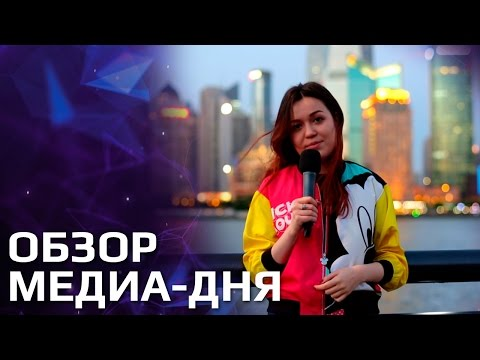 Обзор медиа-дня SL i-League Invitational Season 2