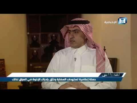 """#فيديو :: سفير المملكة لدى #العراق: """" #إيران تريد الفوضى وتدمير العرب من خلال صناعة صراع شيعي - سُني وهي لا تؤمن بالشيعة العرب"""""""