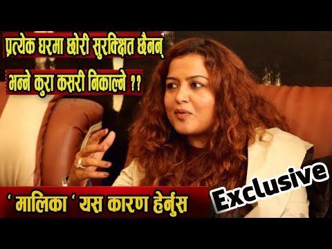 "("" चलचित्र मालिका "" हेर्नैपर्ने भन्छिन Rekha Thapa    Exclusively With  Rekha Thapa    - Duration: 13 minutes.)"