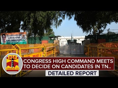 Congress-High-Command-meets-to-decide-on-contesting-Candidates-in-TN-Thanthi-TV