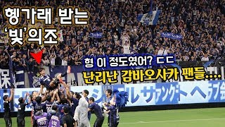 (국뽕 직캠) 보르도로 떠나는 황의조 응원가를 외치는 감바 오사카 팬들 소름 ㄷㄷ Uijo to Bordeaux! Gamba Osaka fans singing his song