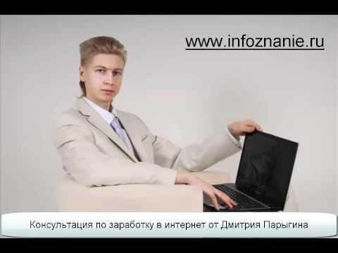 Консультация по заработку в интернет