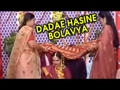 Video Dadae Hasine Bolavya  - Panetar - Songs - Gujarati Marriage Songs - Marriage Traditional Songs download in MP3, 3GP, MP4, WEBM, AVI, FLV January 2017