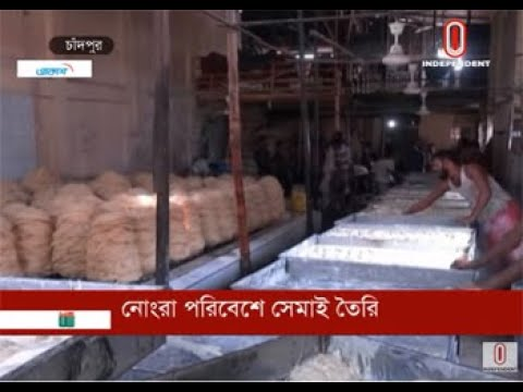 'Semai' prepared in unhygienic environment (25-05-2019)Courtesy: Independent TV