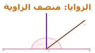 الرياضيات السادسة إبتدائي - الزوايا : منصف الزاوية تمرين 4