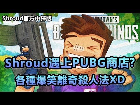 「Shroud中文」當Shroud遇上PUBG商店? 各種離奇方式殺人 超爆笑XD