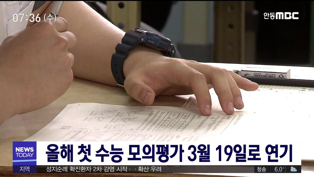 올해 첫 수능 모의평가 3월 19일로 연기
