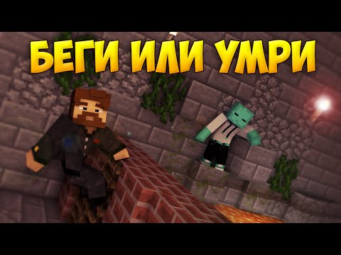 БЕГИ ИЛИ УМРИ - Minecraft Death Run (видео)