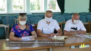 Ніжинська центральна міська лікарня інформує. 20.07.2020