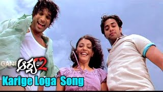 Karige Loga Song Lyrics from Aarya-2 - Allu Arjun