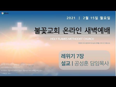 2021년 2월 15일 월요일 새벽예배
