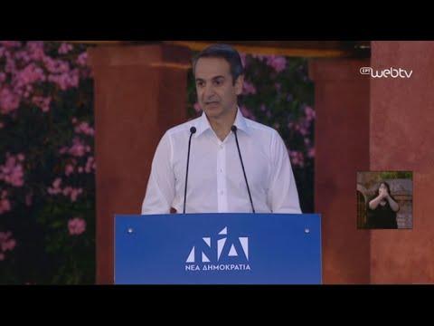 Το «κλειδί» της πολιτικής της ΝΔ είναι η ισχυρή ανάπτυξη, που σημαίνει αυτοδύναμη Ελλάδα