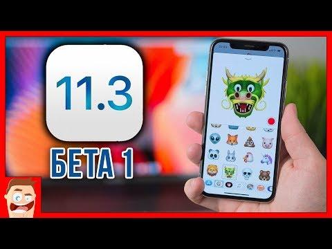 Обзор iOS 11.3 beta 1 – крутой апдейт, но обновляться НЕ СТОИТ!